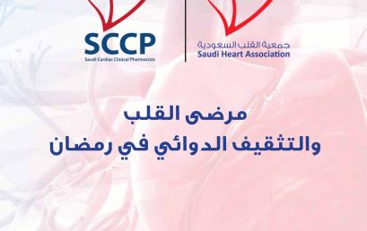 Cardiac Patients & Ramadan Awareness Materials – مرضى القلب والتثقيف الدوائي في رمضان
