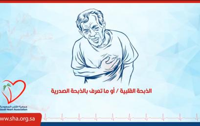 مادة فيلمية تعريفية عن الذبحة القلبية