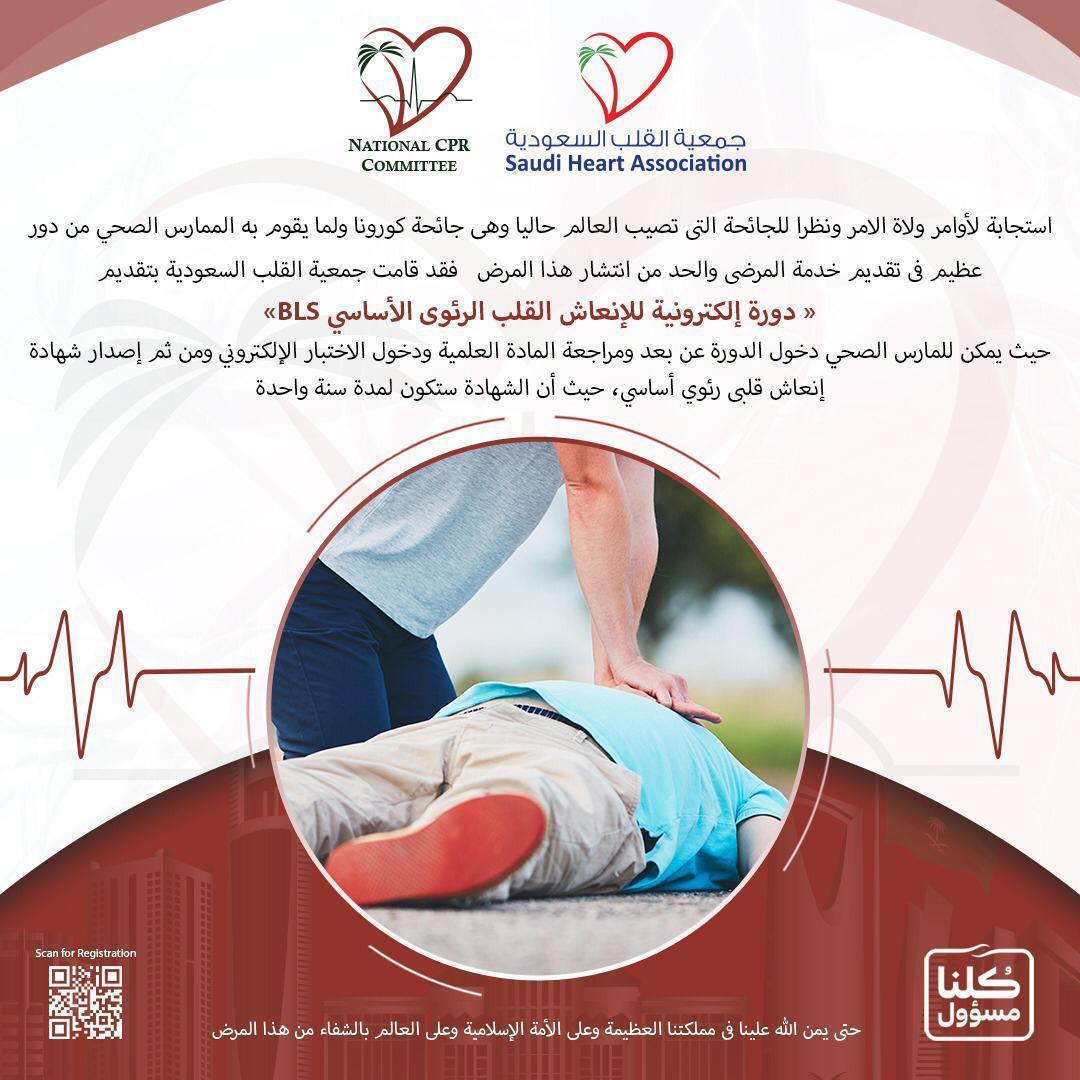 دورة إلكترونية للإنعاش القلب الرئوي الأساسي
